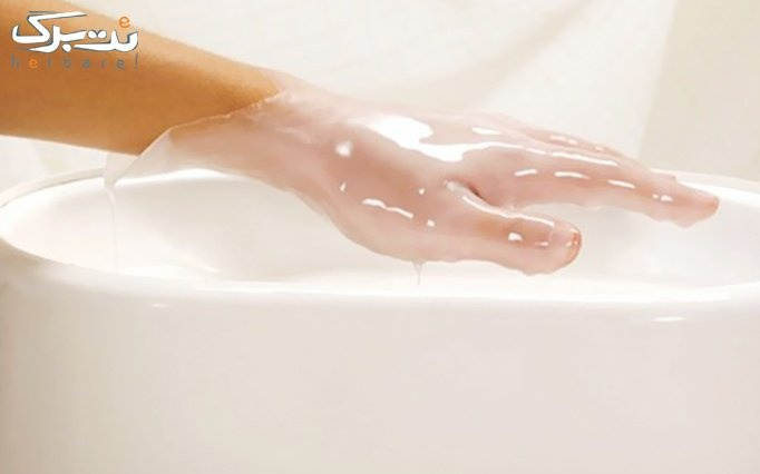 پارافین تراپی دست یا پا در سالن زیبایی چیستا