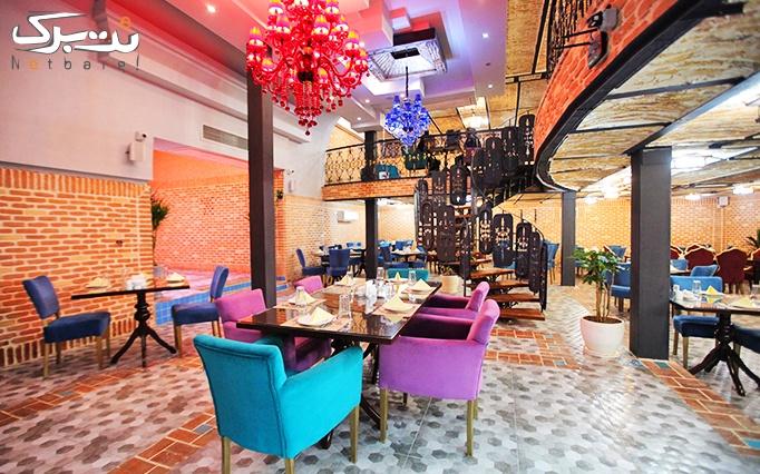 کافه رستوران هوداد با سرویس چای سنتی عربی دو نفره