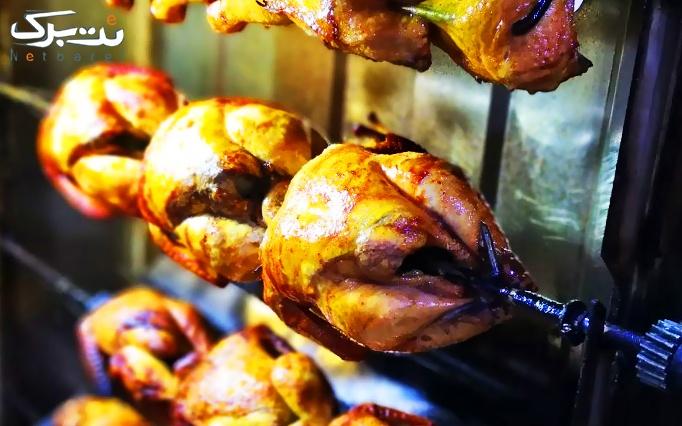فستفود و مرغ بریان پارتا غول با منو مرغ بریان