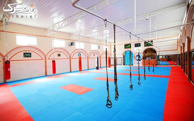 باشگاه ورزشی شهید ربانی با trx،cxیا پیلاتس(بانوان)