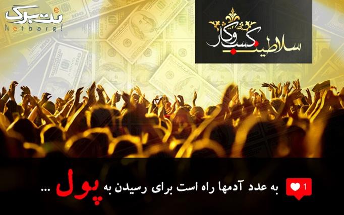 سمینار سلاطین کسب و کار در شرکت ثروت آفرینان پارس