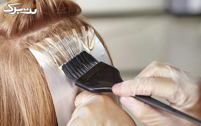 رنگ مو و مش فویلی در سالن زیبایی لیلیوم(یوسف آباد)