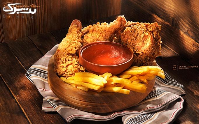 مرغ سوخاری TFC (کنتاکی سابق) با منو باز متنوع