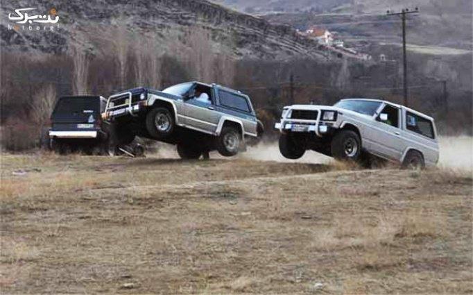 offroad در تهران با آفرود باقری