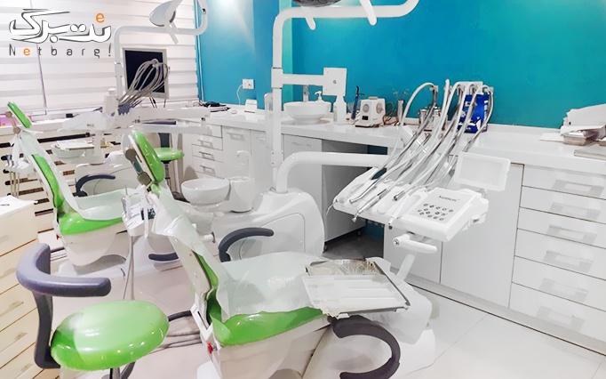 جرم گیری و بروساژ دندان در مطب دکتر مومنیان