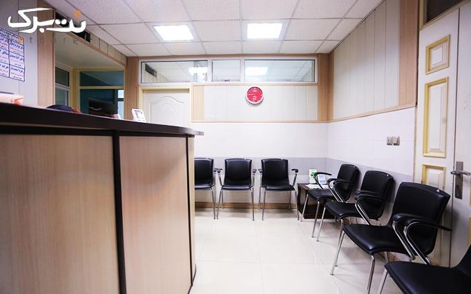 رژیم درمانی در مطب دکتر اسفندیار