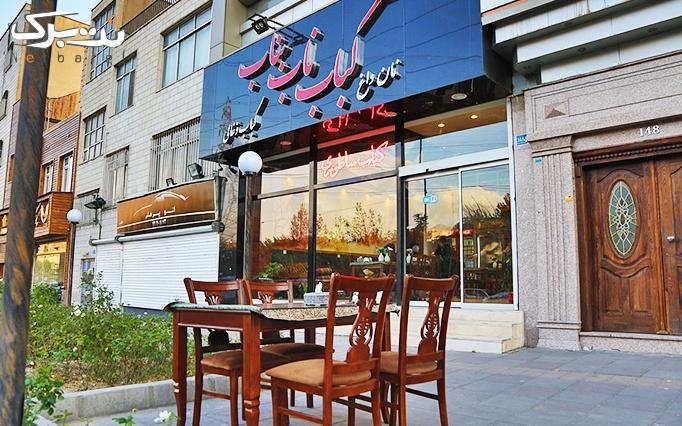 رستوران ناب بناب با منو غذاهای خوش طعم ایرانی