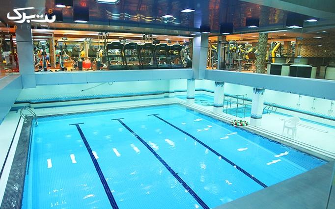شنا و تفریح در استخر ارم (سعادت آباد)