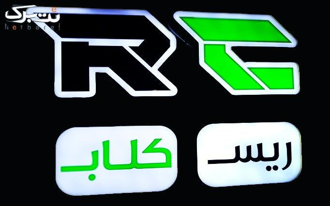 باشگاه رانندگی ریس کلاب اکسیر