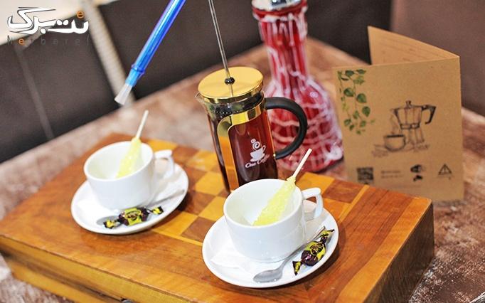 کافه زیپو با سرویس سفره خانه ای دو نفره