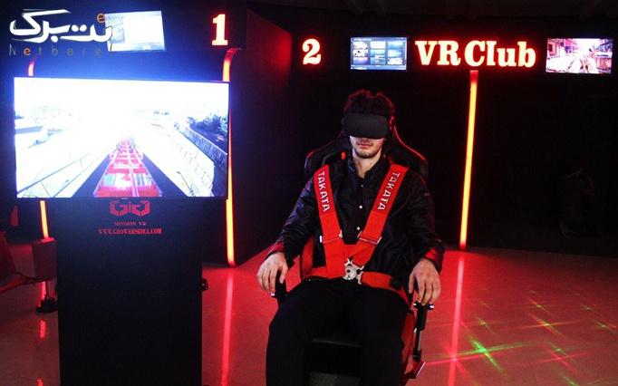 واقعیت مجازی فیزیکی در شهربازی اکسیر