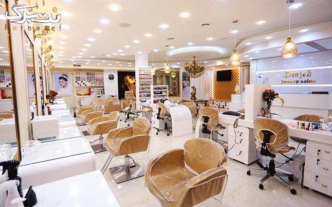 کوتاهی مو، اصلاح صورت و ابرو در آرایشگاه دانژه