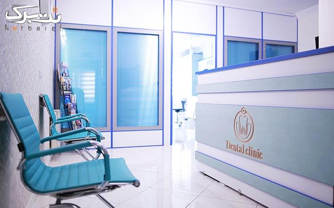 خدمات دندان پزشکی در مطب دکتر خداداد