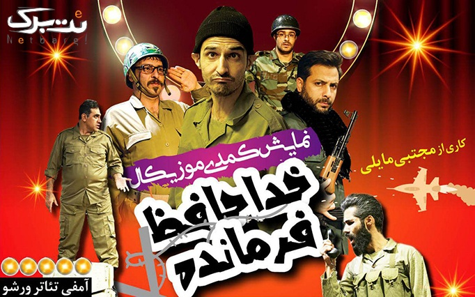 مجتبی مایلی در نمایش کمدی موزیکال خداحافظ فرمانده