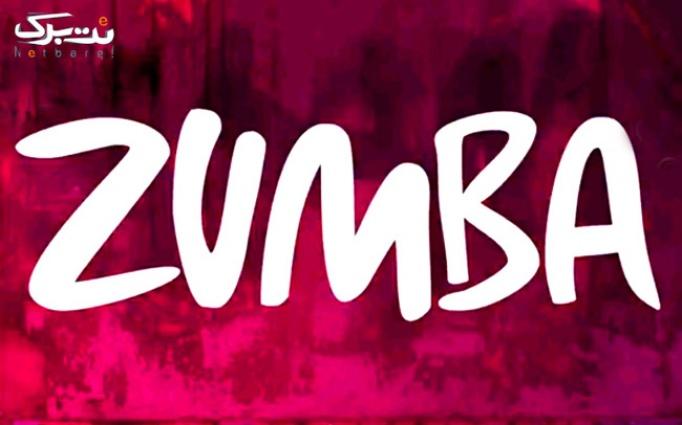 ورزش پر جنب و جوش  زومبا در مجموعه شانی مطهری