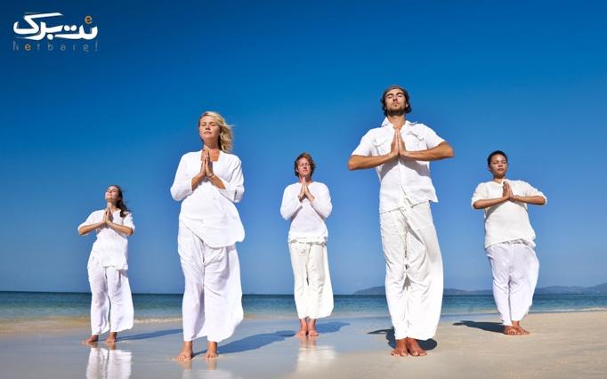 آموزش یوگا به سبک آیین گر در مجموعه شانی مطهری