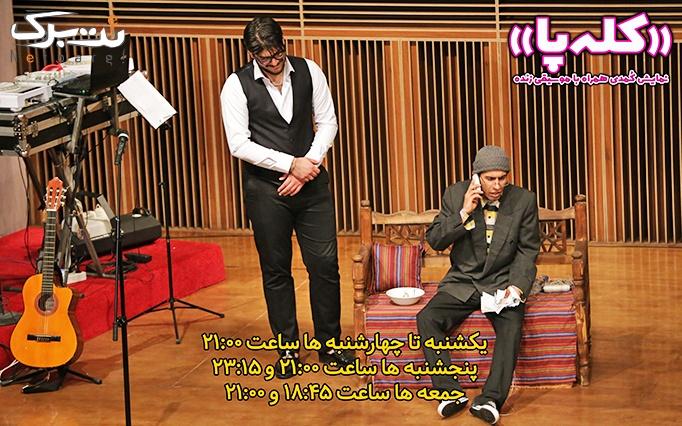 نمایش فوق العاده طنز و کمدی کله پا با موسیقی زنده