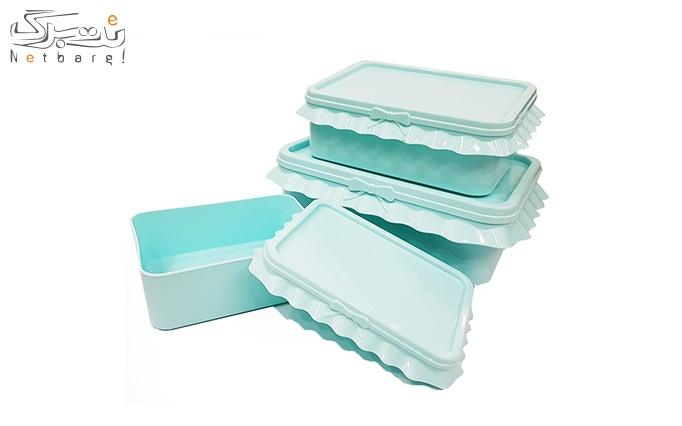 ظروف نگهدارنده سه تکه دالبری