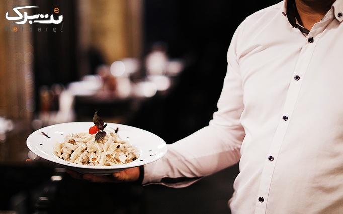 منو باز غذاهای فست فودی در رستوران ایتالیایی پینار
