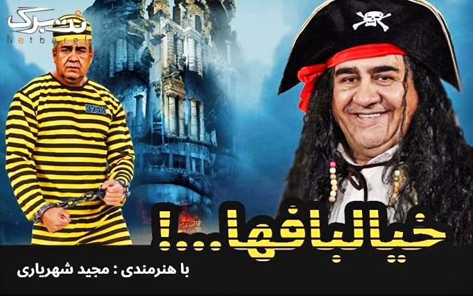 ویژه شب یلدا: نمایش کمدی موزیکال خیالبافها