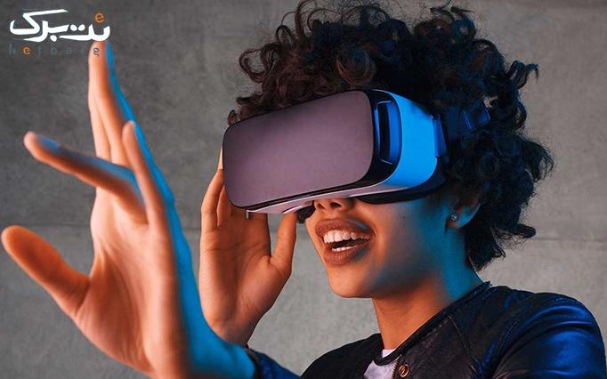 واقعیت مجازی فیزیکی (VR Club) در شعبه مجتمع پارک