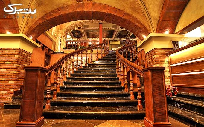 ویژه شب یلدا: رستوران ورسای