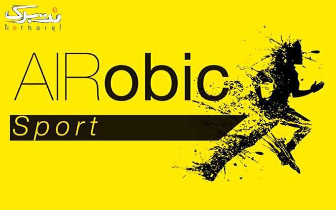 ایروبیک در باشگاه ورزشی جام برتر