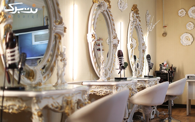 رنگ مو و مش فویلی در آرایشگاه کلبه آرامش