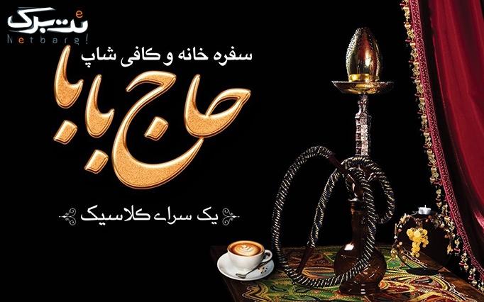سرای کلاسیک حاج بابا با سرویس چای سنتی معمولی، VIP