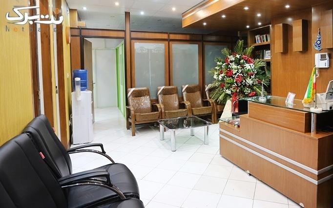 کویتیشن یا آر اف در مطب دکتر موسوی