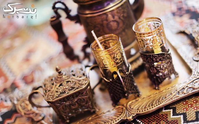 سرای سنتی شمس العماره با سرویس چای سنتی عربی vip