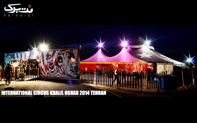 برنامه های جدید سیرک خلیل عقاب