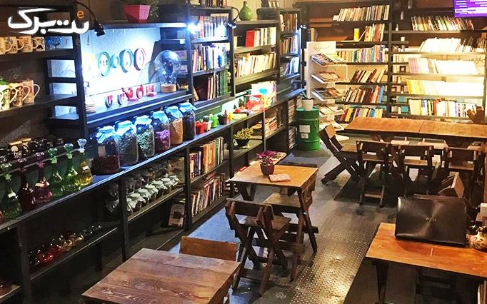 کافه کتاب در مجتمع تیراژه 2 با منو باز کافی شاپ