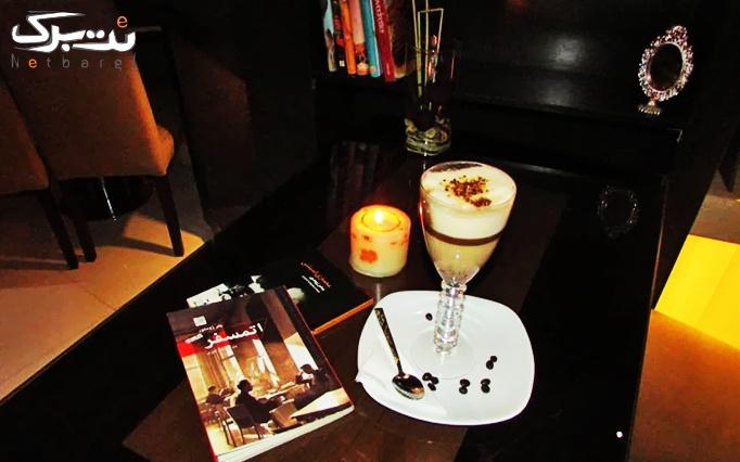 ویژه عاشقانه پرتخفیف: کافه گریل ارگ