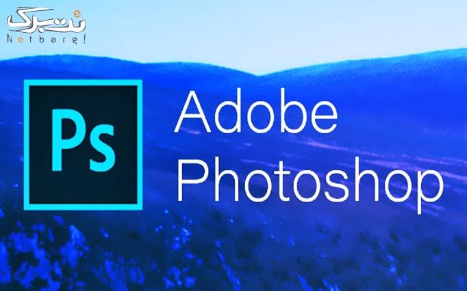 آموزش Photoshop در مجتمع فنی ایرانیان