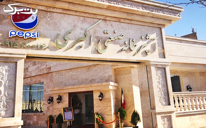 آشپزخانه صنعتی اکبری