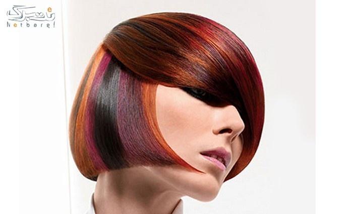 رنگ مو و مش فویلی در سالن زیبایی هانا