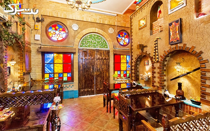 ویژه عاشقانه پرتخفیف: کافه رستوران سنتی نصف جهان