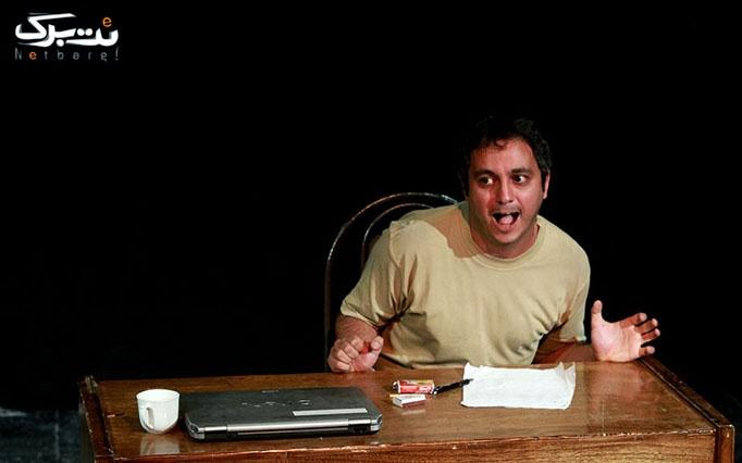 نمایش کمدی خیر نبینی سعیده در تماشاخانه استاد جمشید مشایخی