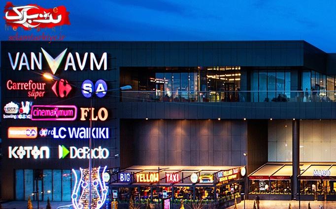 تور نوروزی وان ترکیه با هتل 4 ستاره هالدی