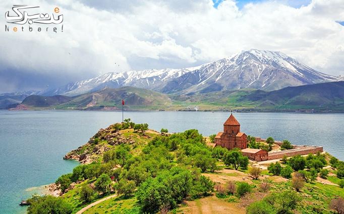 تور نوروزی وان ترکیه با هتل 4 ستاره گرند