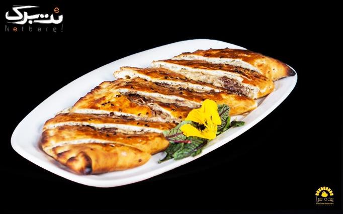 رستوران پیده سرا با غذاهای ترکی و چای سنتی عربی