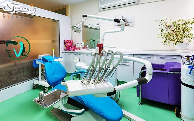جرمگیری و بروساژ دندان در مطب دکتر رضائی
