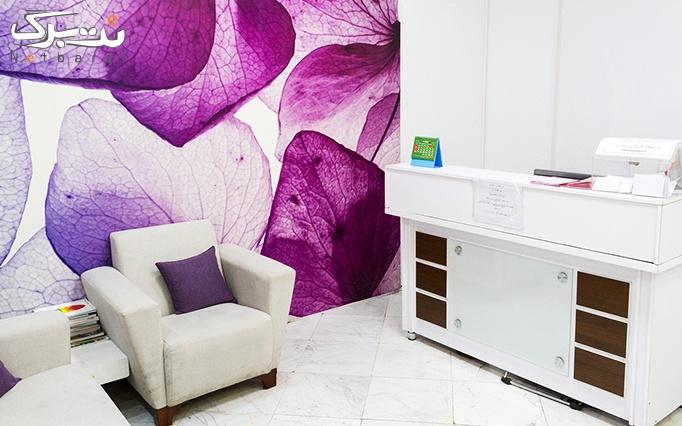 پاکسازی پوست با دستگاه فیس آپ در مطب دکتر هوسمی