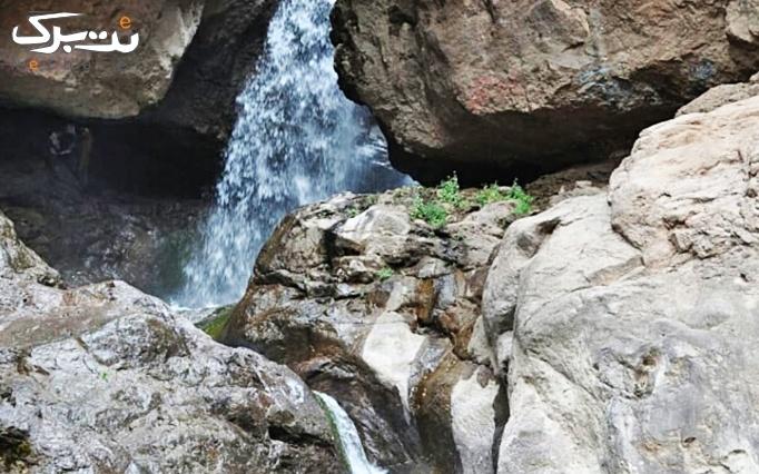 تور یک روزه طالقان- آبشار کر کبود