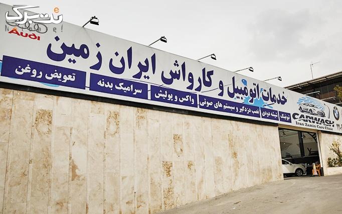 روشویی انواع خودرو در کارواش ایران زمین
