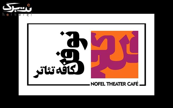 کافه تئاتر نوفل با منو متنوع صبحانه