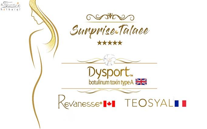 سورپرایز طلایی تزریق بوتاکس دیسپورت