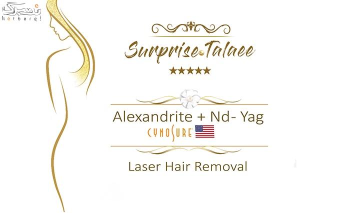 سورپرایز طلایی لیزر موهای زائد ALEXANDRITE