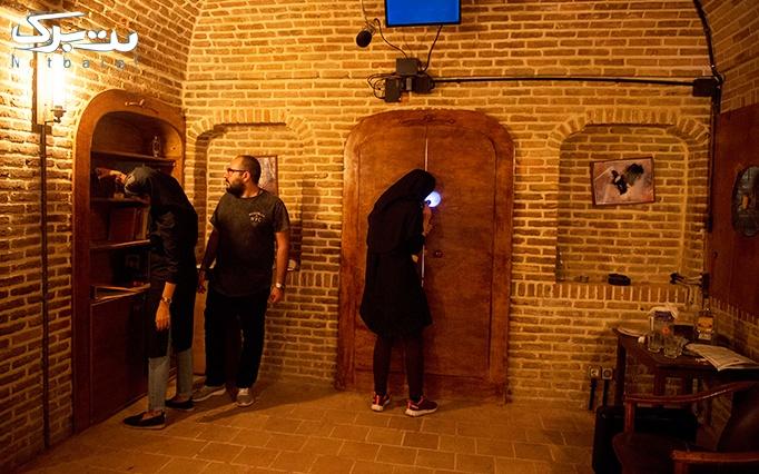 اتاق فرار «نجات شهر» در عمارت دبیرالملک